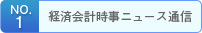 no1.経済会計時事ニュース通信