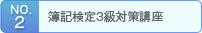 no2.簿記検定3級対策講座