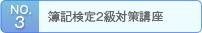 no3.簿記検定2級対策講座