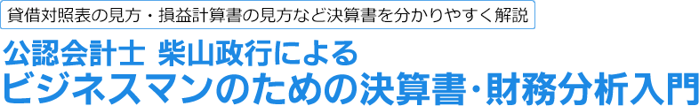 公認会計士柴山政行によるビジネスマンのための決算書・財務分析入門
