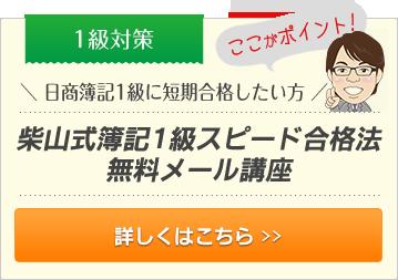 柴山式簿記1級スピード合格法無料メール講座