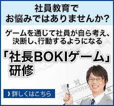 社長BOKIゲーム企業研修