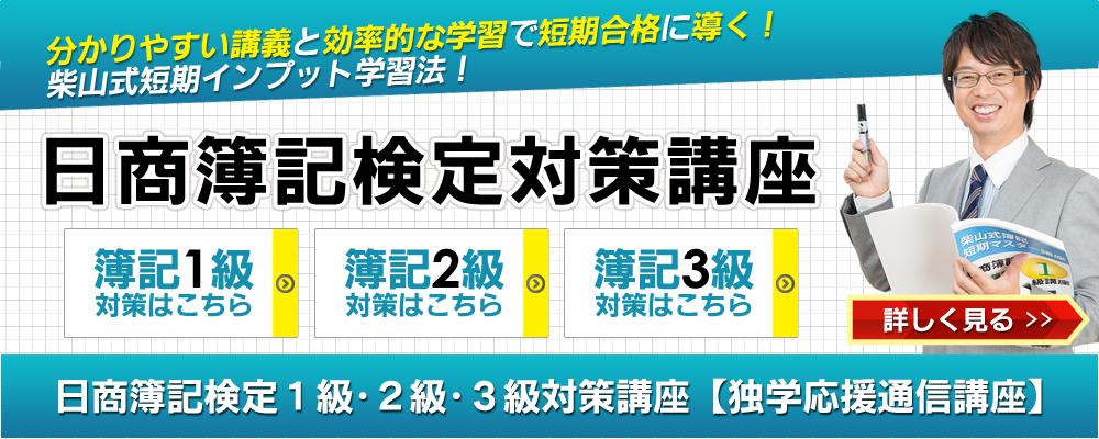 日商簿記検定1級・2級・3級対策講座【独学応援通信講座】